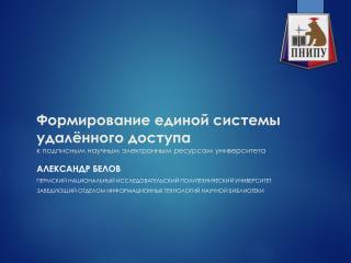 Александр Белов Пермский национальный исследовательский политехнический университет