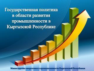 Государственная политика  в области развития промышленности в  Кыргызской  Республике