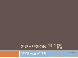 Subversion  기초 사용법