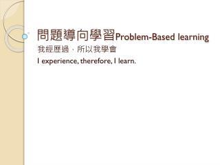 問題導向學習 Problem-Based learning
