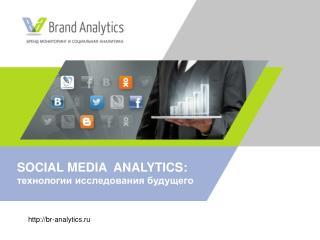 SOCIAL MEDIA  ANALYTICS: т ехнологии  исследования будущего
