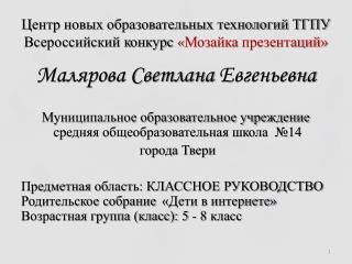 Центр новых образовательных технологий ТГПУ  Всероссийский конкурс  « Мозайка презентаций»