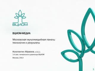 ВЦИОМ-МЕДИА Московская  мультимедийная панель:  технология  и результаты