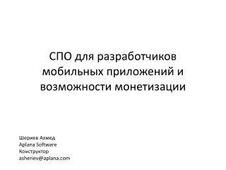 СПО для разработчиков мобильны х  приложений и возможности монетизации