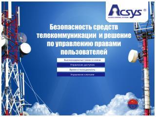 Безопасность средств телекоммуникации  и решение по управлению правами пользователей