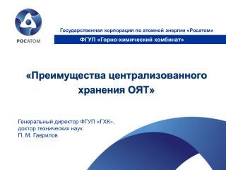 «Преимущества централизованного  хранения ОЯТ»