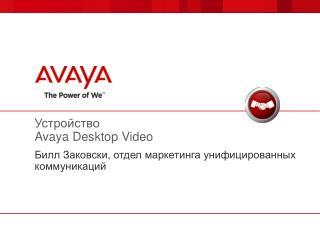 Устройство Avaya Desktop Video