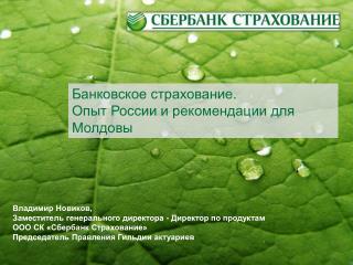 Банковское страхование. Опыт России и рекомендации для Молдовы