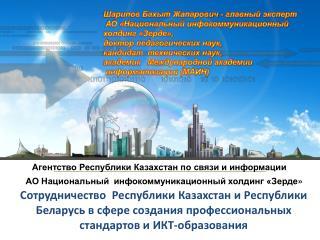 Агентство Республики Казахстан по связи и информации