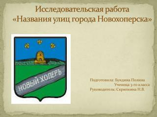 Исследовательская работа «Названия улиц города Новохоперска»