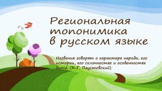 Региональная топонимика  в русском языке
