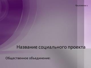 Название социального проекта