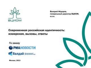 Современная российская идентичность: измерения, вызовы, ответы