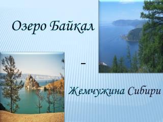 Откуда произошло название Байкал?