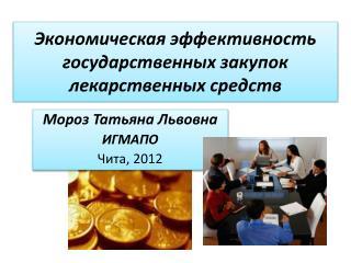 Экономическая эффективность государственных закупок лекарственных средств