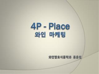 4P - Place ??  ???