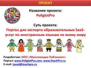 Название проекта:  PoliglotPro  Суть  проекта: