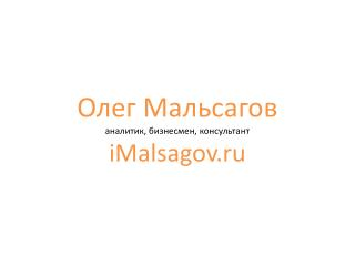 Олег Мальсагов аналитик, бизнесмен, консультант iMalsagov.ru