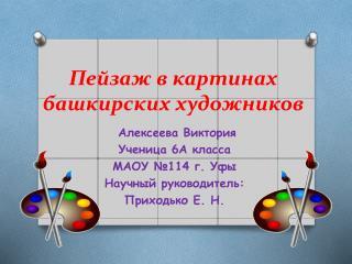 Пейзаж в картинах башкирских художников