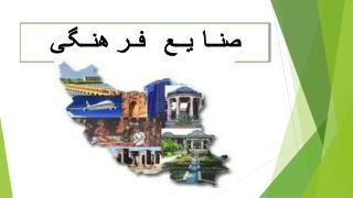 صنایع فرهنگی