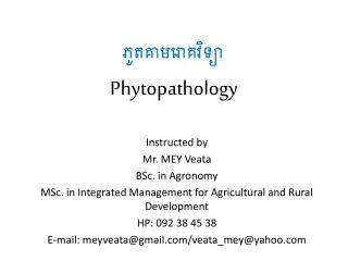 ភូតគាមរោគវិទ្យា Phytopathology