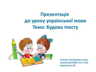 Презентація  до уроку української мови Тема: Будова тексту