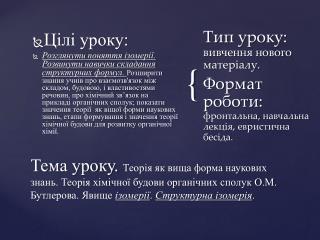 Цілі уроку: