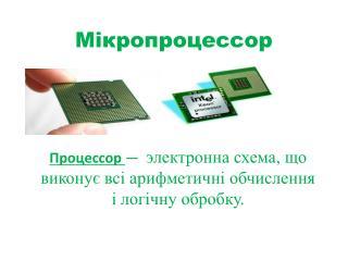 Мікропроцессор