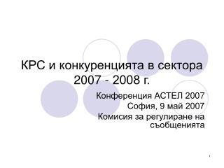 КРС и конкуренцията в сектора  2007 - 2008 г.