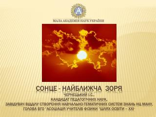 Сонце – центральне тіло  Сонячної системи.