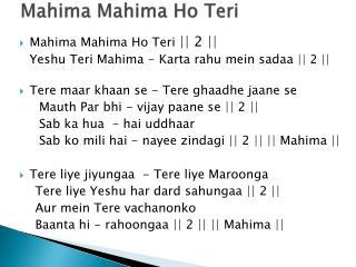 Mahima Mahima Ho Teri