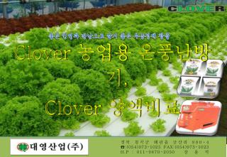Clover  농업용 온풍난방기 , Clover  양액비료