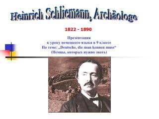 Heinrich Schliemann, Archäologe