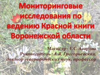 Мониторинговые исследования по ведению Красной книги Воронежской области Магистр:   Е.С. Азарова