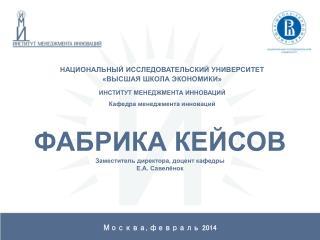 ФАБРИКА КЕЙСОВ Заместитель директора, доцент кафедры Е.А. Савелёнок