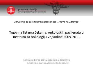 Simulacja borbe protiv korupcije u zdravstvu – medicinski, pravosudni i medijski aspekt