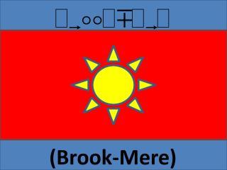 (Brook-Mere)