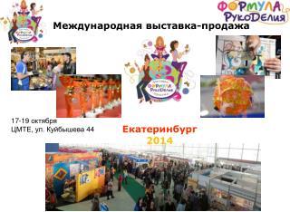 Международная выставка-продажа