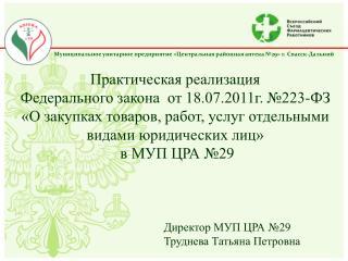 Муниципальное унитарное предприятие «Центральная районная аптека №29» г.  Спасск-Дальний
