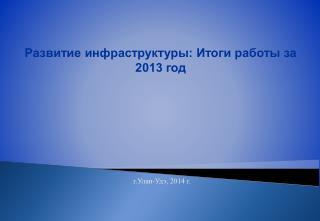 г.Улан-Удэ, 2014 г.