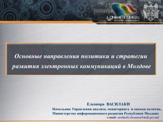 Елеонора  ВАСИЛАКИ Начальник Управления анализа, мониторинга  и оценки политик,
