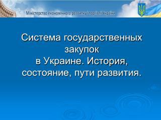 Система государственных закупок  в Украине. История, состояние, пути развития.