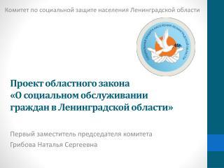 Проект областного закона  «О социальном обслуживании граждан в Ленинградской области»