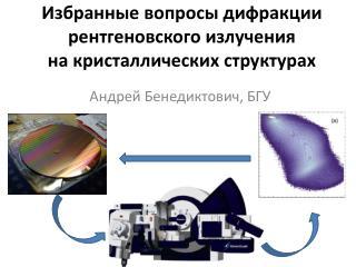 Избранные вопросы дифракции рентгеновского излучения  на кристаллических структурах