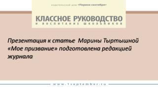 Презентация к статье   Марины  Тыртышной  «Мое призвание» подготовлена  редакцией  журнала
