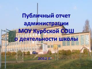 Публичный отчет  администрации  МОУ Курбской СОШ  о деятельности школы