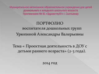 ПОРТФОЛИО воспитателя дошкольных групп Урюпиной Александры Валерьевны