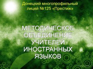 Донецкий многопрофильный  лицей №125 «Престиж»