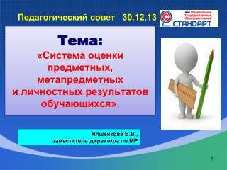 Тема: «Система оценки предметных,  метапредметных и личностных результатов обучающихся».