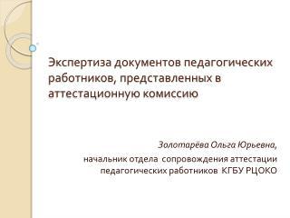 Экспертиза документов педагогических работников, представленных в аттестационную комиссию